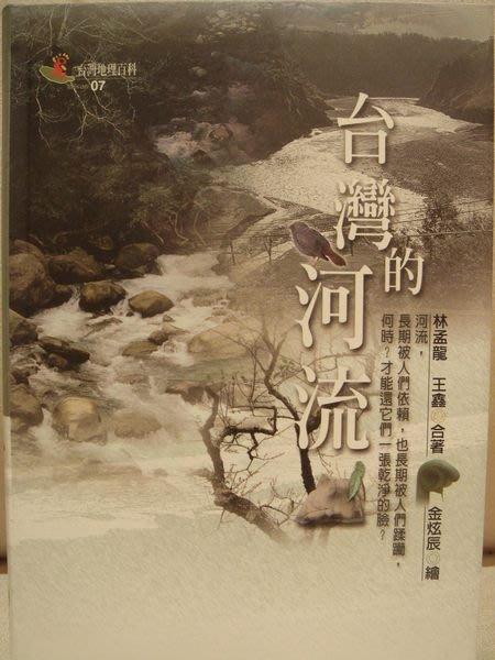 全新書從未看過絕版書!軟皮精裝【台灣的河流】,低價起標無底價!免運費!