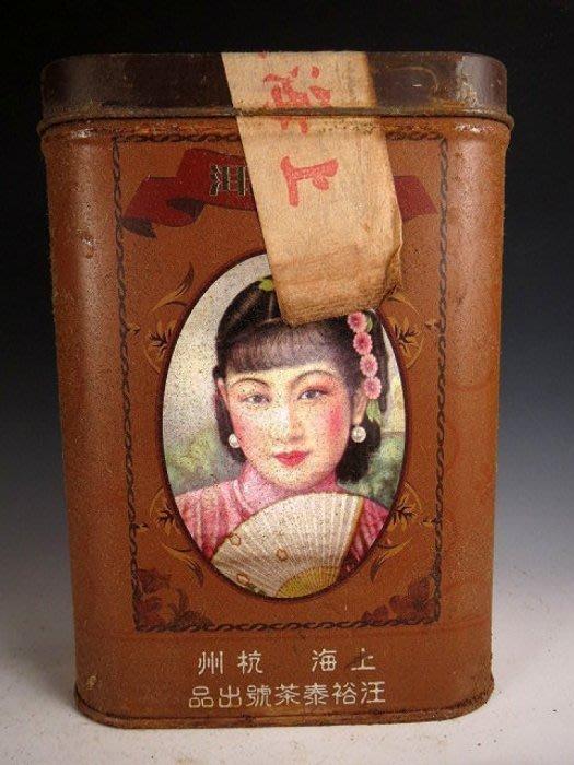 【 金王記拍寶網 】P1571 早期懷舊風中國上海杭州汪裕泰茶號出品 老鐵盒裝普洱茶 諸品名茶一罐 罕見稀少~