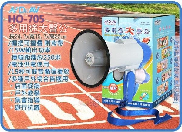 =海神坊=HO-705 NDRAV 多用途大聲公 獅吼功 喊話器 擴音器 隨身擴音喇叭 錄音15秒 叫賣免出力 15W