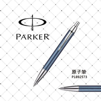 派克 PARKER IM 高尚系列 世紀墨藍 原子筆 P1892573 鋼筆 鋼珠筆 墨水