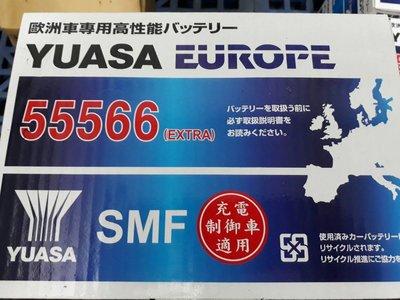 [新莊實體店面] ~ 已停產,請參考賣場 YUASA LBN2, 湯淺 免保養 55566 SMF