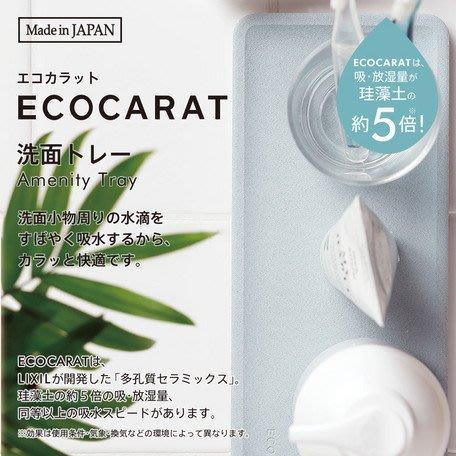 [霜兔小舖]日本代購 日本製  ECOCARAT 多孔質陶瓷 洗臉盆 牙膏牙刷杯架 超強吸水墊