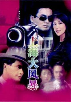 【上海大風暴】劉嘉玲 周潤發 20集3碟DVD