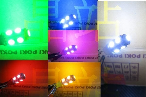 《晶站》T10 9晶 5050 SMD 插泡燈 小燈 炸彈燈 5晶片 白 藍 紅 綠 黃 粉紫 LED小燈 *