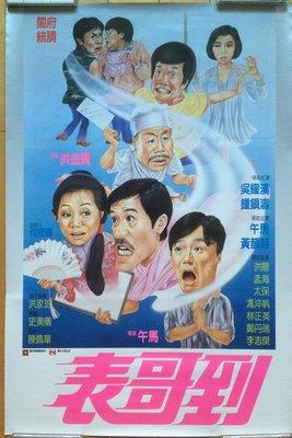 表哥到 ( My Cousin, the Ghost ) - 吳耀漢、阿B鍾鎮濤 - 香港原版手繪電影海報(1987年)