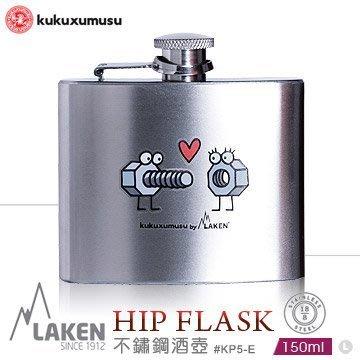 【EMS軍】西班牙Laken HIP FLASK不鏽鋼酒壺(150ml) #KP5-E螺絲-公司貨