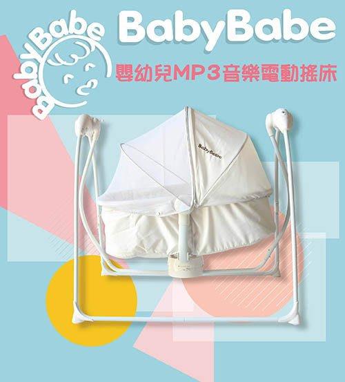 娃娃屋~~~~嬰幼兒MP3音樂電動搖床