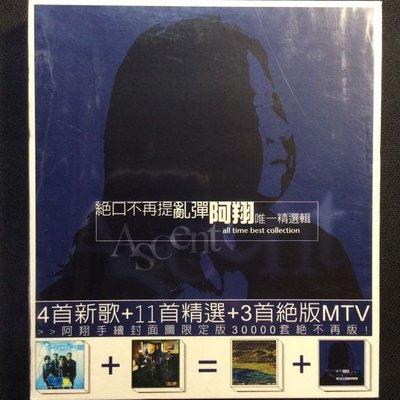 亂彈阿翔 絕口不再提亂彈阿翔 唯一精選輯 限定限量版 CD+VCD 全新未拆封