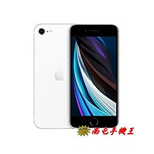 〝南屯手機王〞 APPLE 蘋果 iPhone SE 2020 A2296 64GB 白色