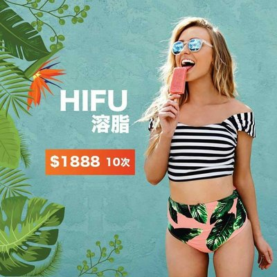 HIFU溶脂