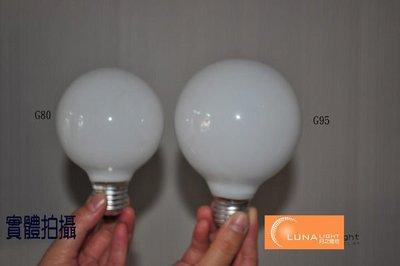 【LUNA LIGHT 月之燈坊】霧面G80龍珠LED燈泡 7W(B-17)