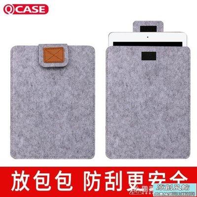 全館9折 蘋果iPad平板電腦air2收納內膽包1/5/6迷你pro9.7寸保護套mini4【原創風館】