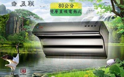 【工匠家居生活館 】五聯 W-8205H 雙層 不鏽鋼 電熱排油煙機 80CM 電熱式 除油煙機