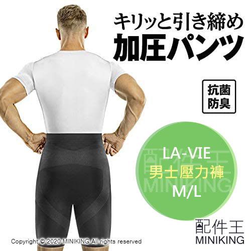 日本代購 空運 LA-VIE 男士 加壓 束腹褲 壓力褲 吸水 速乾 透氣 抗菌 防臭 健身 運動 緊身褲