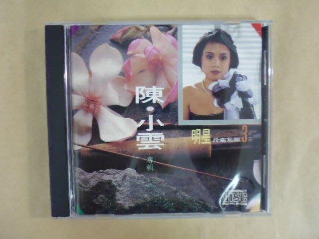 (069)明星錄*陳小雲專輯.12首國語老歌+4首台語(舞女).無IFPI.二手CD(a01)