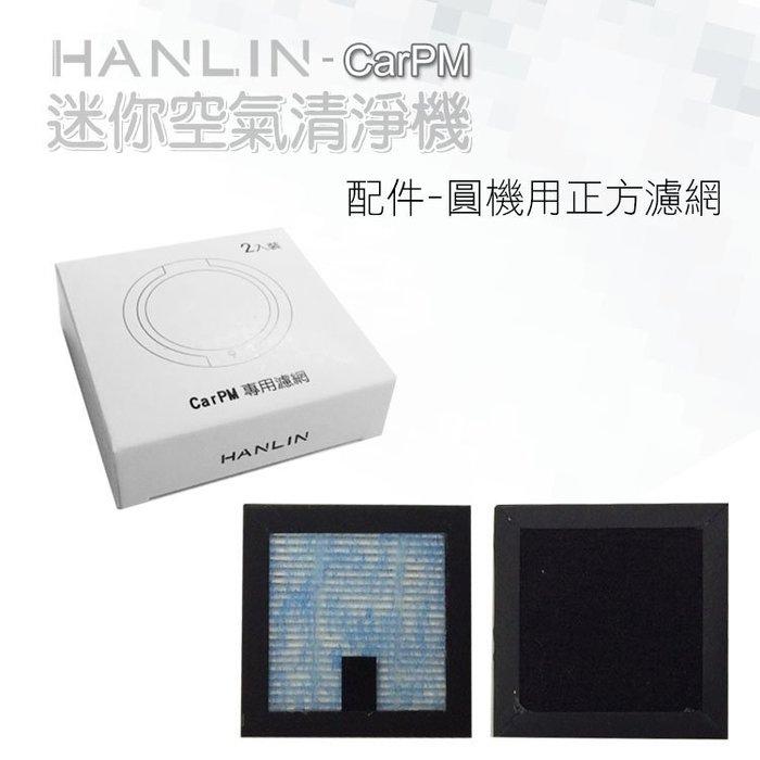 【全館折扣】 HANLIN-CarPM 專用濾心 一組2片 可用2次