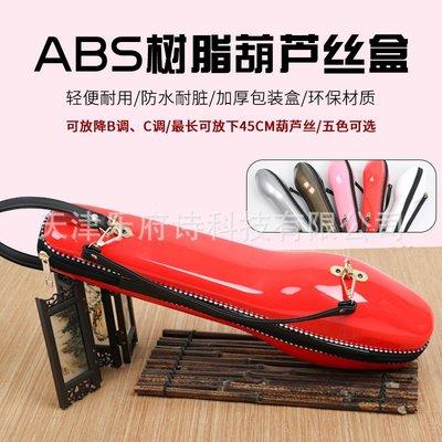 【葫蘆絲】葫蘆絲盒子包葫蘆絲樂器C調降B調包裝盒高檔背包ABS樂器盒 H1648D