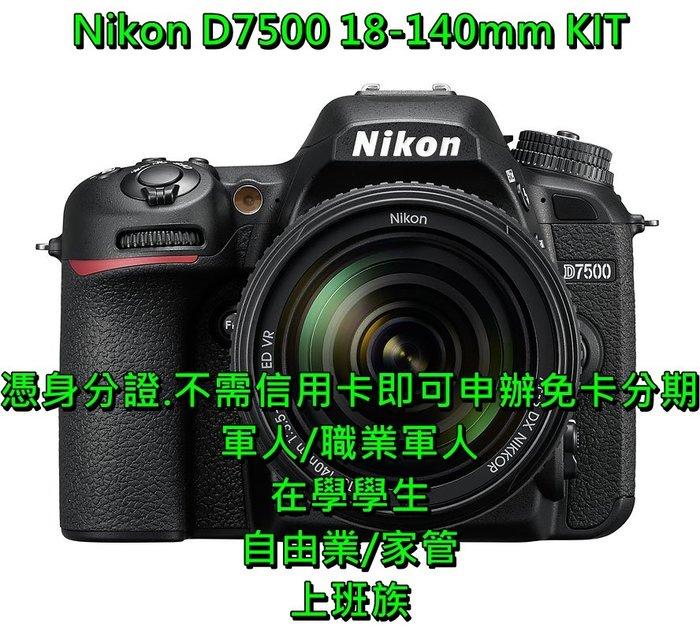Nikon D7500 18-140mm 登錄送原電+禮卷 公司貨【軍人 學生 上班族 家管 自由業 免卡分期】現金分期