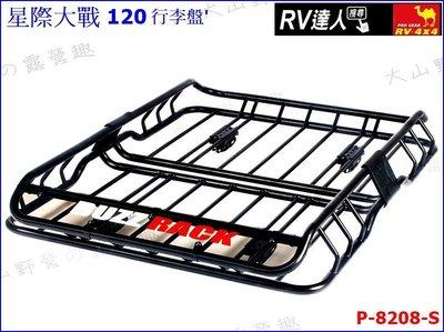 【RV達人】Buzzrack ER-8208S 置物籃含擾流板 車頂行李盤 行李箱 都樂THULE YAKIMA 台中市