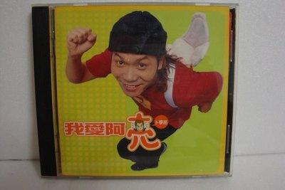 【銅板交易】二手原版CD♥卜學亮:我愛阿亮
