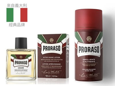 【超取免運】Proraso 義大利輕鬆刮鬍組合  刮鬍泡+鬍後水 紅色檀香