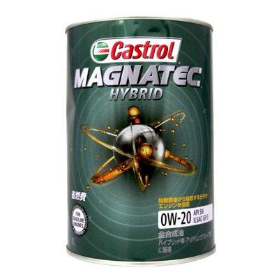 【易油網】Castrol 0W20 油電車 Magnatec Hybrid 0W-20 機油