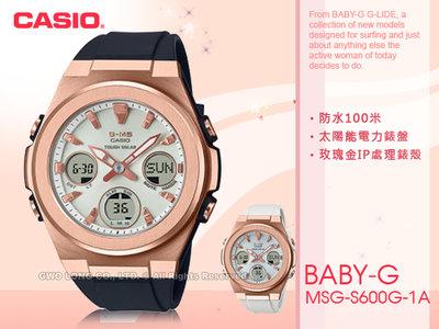 CASIO 國隆 卡西歐手錶專賣店 MSG-S600G-1A BABY-G 優雅太陽能雙顯女錶 MSG-S600G