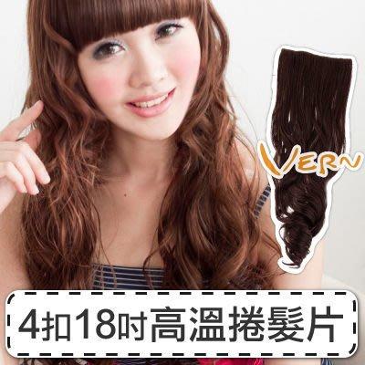 VernHair鬈髮片4扣18吋-高溫絲假髮片-電棒捲度蓬鬆捲髮-韋恩日本仿真髮【VH10102】