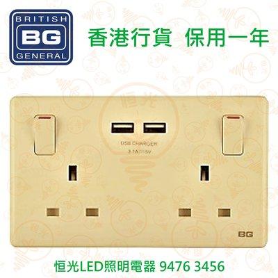 BG 英國 PCCH22U3 13A雙位有掣連雙位 3.1A USB充電插座 香港行貨 保用一年 兩個95折