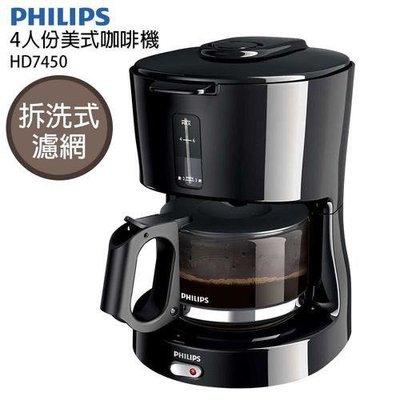 *PHILIPS飛利浦 HD7450 4人份美式咖啡機
