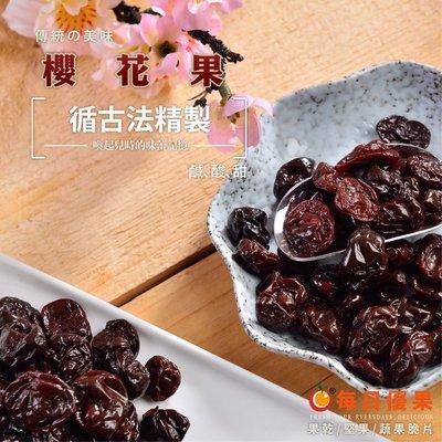 櫻花果(葡萄籽)【每日優果食品】
