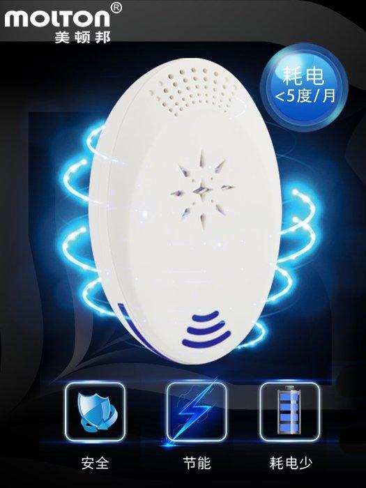 〖起點數碼〗邁爵智能科技驅鼠能手全效萬能驅鼠(蚊)黑科技超聲波驅蟲器滅鼠