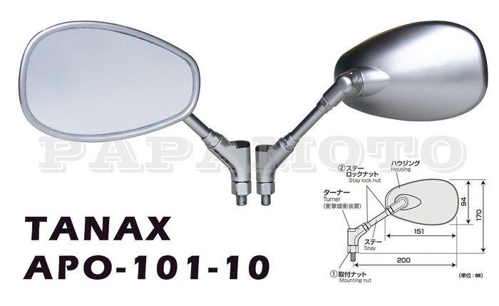 TANAX APO-101-10 電鍍 方形 後視鏡 後照鏡 10mm (CB1100 CB1300 CB400)