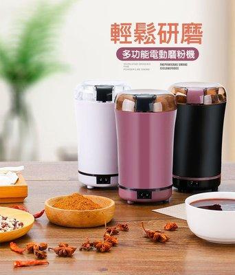 【公司現貨】磨粉機、咖啡磨豆機、磨茶機、磨豆機、電動磨粉機、乾磨粉機、110V