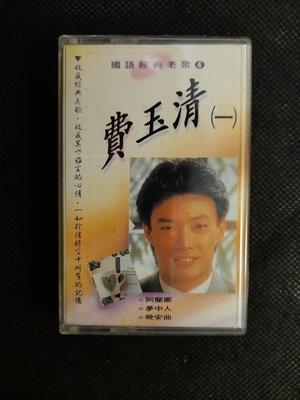 錄音帶 /卡帶/ 22F / 費玉清 / 一 國語經典老歌4 / 阿蘭娜 / 夢中人 / 晚安曲 /非CD非黑膠