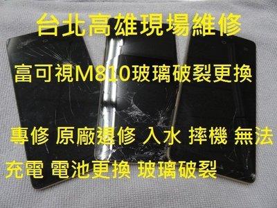 台北高雄現場維修 富可視in810 M810 M320 M350 M510 M2 M812 M808玻璃破裂