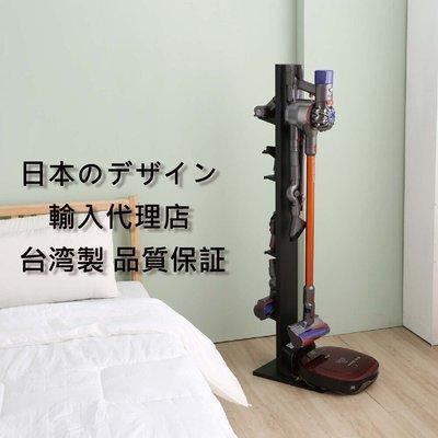 斐雅生活居家-日本Dyson 無線手持吸塵器架/掃地機器人 v7v8v10v11-黑色
