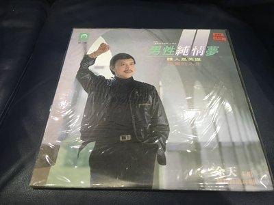 開心唱片 (余天 / 男性純情夢) 全新 黑膠唱片 C514