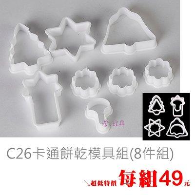 澄.用品【C26】超可愛卡通餅乾模具組...