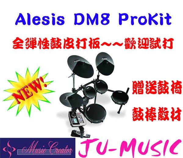 造韻樂器音響- JU-MUSIC - ALESIS DM8 Pro Kit 真實 鼓皮 電子鼓 超越 YAMAHA MEDELI