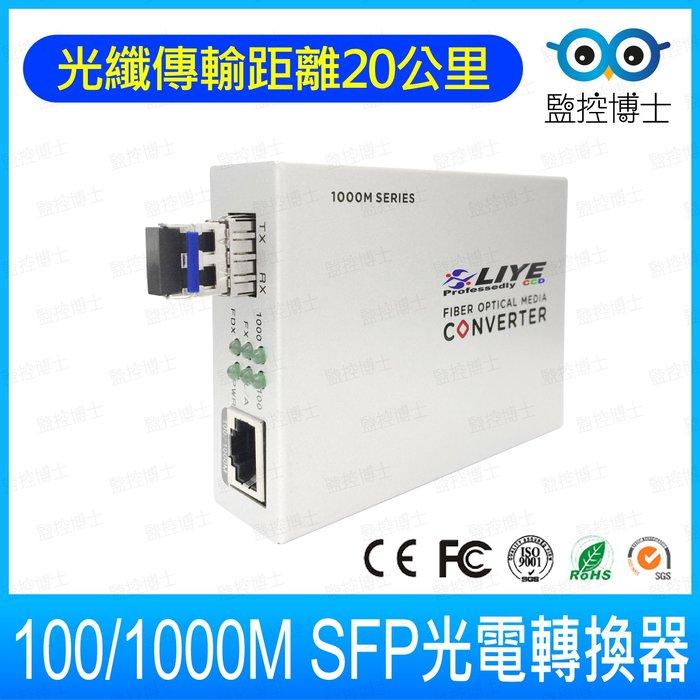 100/1000M SFP光電轉換器 1對 Giga 20公里 LY-1110-LCX 監控博士