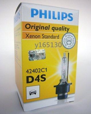 飛利浦PHILIPS德國製台灣總代理公司貨HID 35W 4200K氙氣燈泡D4S 42402/ D4R 42406