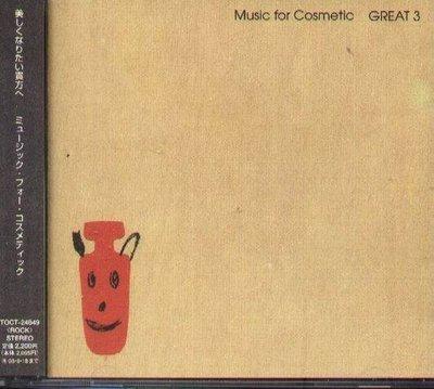 (日版全新未拆) GREAT 3 (GREAT3) 2張專輯一起賣 Music for Cosmetic + climax