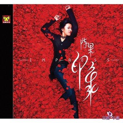 正版 陳果專輯 印象 HIFI試音碟發燒女聲汽車載cd碟片光盤 粵語歌-百雅音像