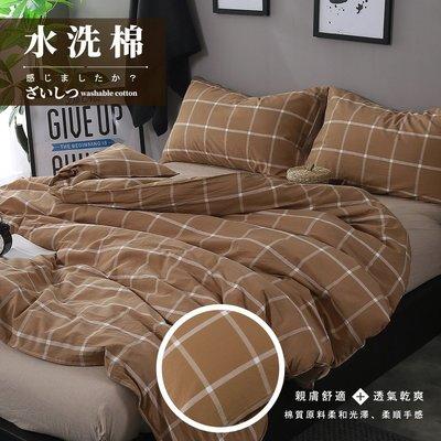 床包被套四件組 雙人 色織水洗棉 100%純棉 Minis居家 落栗-濃褐