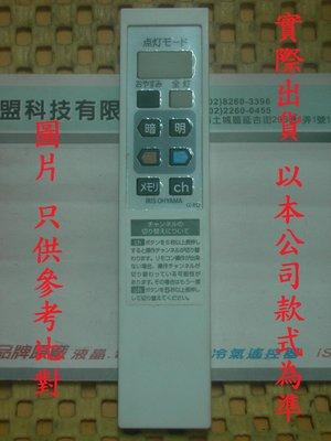 日本 IRIS OHYAMA CL-RS2 燈具 吸頂燈 遙控器 [ 專案 客製品 ] 實際出貨 以本公司款式為準