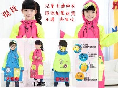 (現貨)高品質兒童卡通雨衣學生男童女童雨衣寶寶防風書包位大帽檐帶書包位雨衣韓版卡通兒童雨衣戶外防風防雨小學生環保雨衣