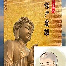 佛經典 楞嚴要解 元音老人 佛教典籍 佛書