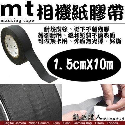 【數位達人】全新 日本 mt foto 黑色攝影膠帶 保護膠帶 相機膠帶 1.5cmx10m  / 1