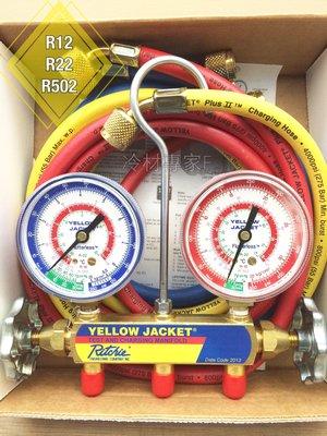 《美國YELLOW JACKET雙錶組》 No.41295 R12.22.502 黃傑克 冷媒錶 冷氣冷凍空調專業工具